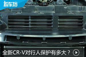 CR-V低速缓冲层仍金属 对行人保护有多大?