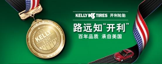 开利轮胎入华  会否改变轮胎市场格局?