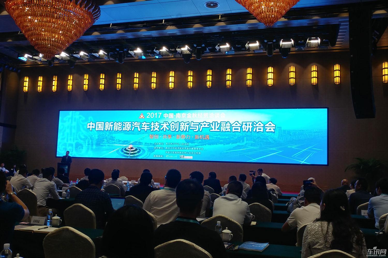 中国新能源汽车技术创新与产业融合研洽会