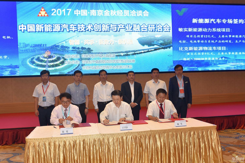 南京江宁新能源汽车产业再获投资超50亿元