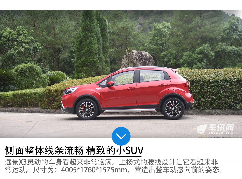 能力出众的小型SUV 车讯网试驾吉利远景X3