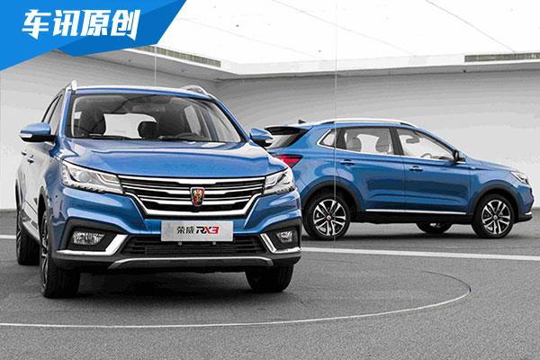 上汽荣威RX3将于9月27日下线 11月正式上市