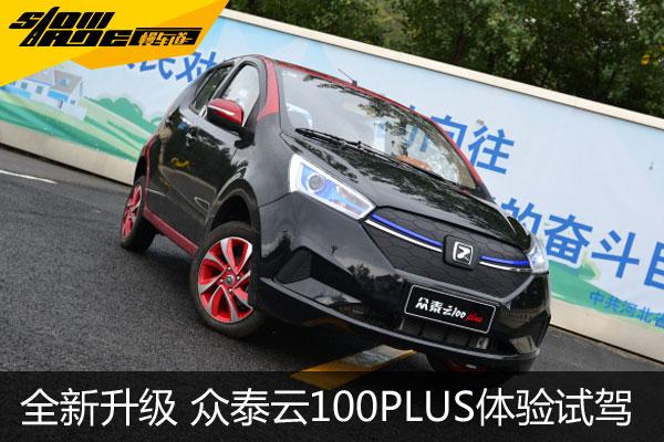 第三代全新升级 众泰云100plus体验试驾