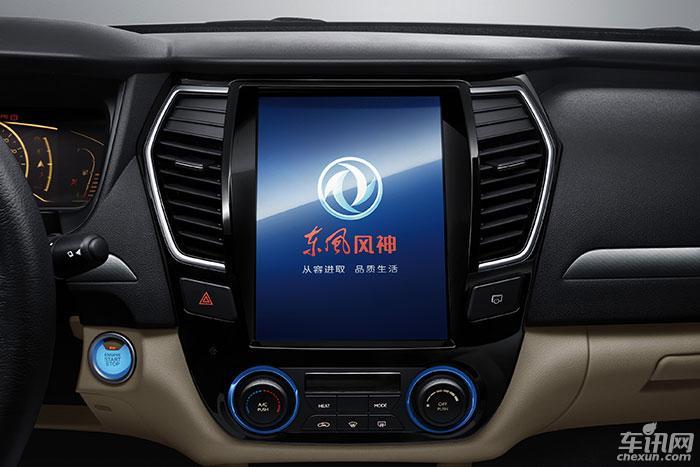 东风风神E70上市 补贴前售21.28-22.28万元