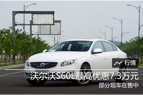 沃尔沃S60L最高优惠7.3万元