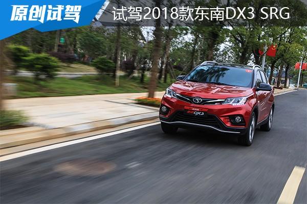 增全景影像 试驾2018款东南DX3 SRG