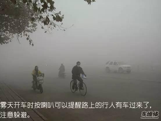 雨雾天气行车安全不容忽视 危险随处可见