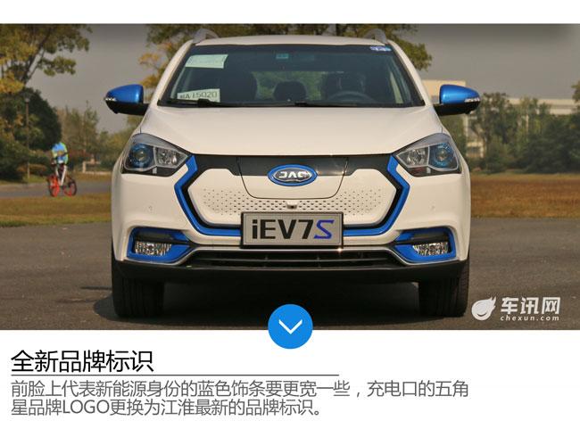更长、更稳定的续航 试驾江淮iEV7S电动车