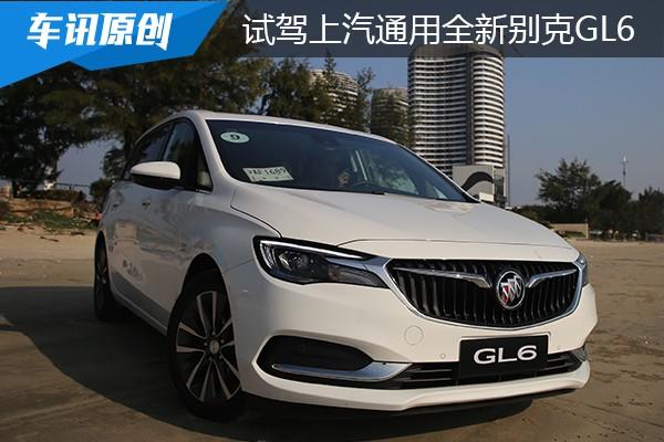的新选择 试驾上汽通用全新别克GL6-值得信赖的汽车网站高清图片