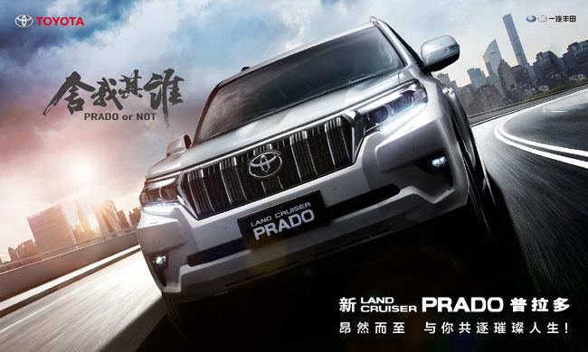 一汽丰田新PRADO普拉多、RAV4荣放双车上市