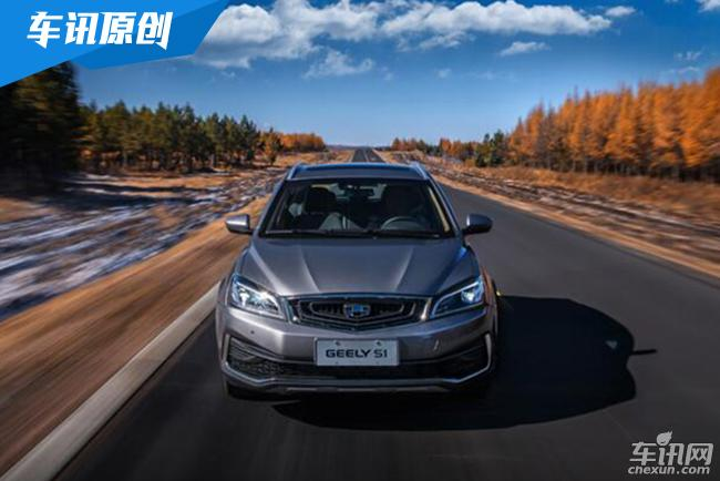 吉利S1开启预售 将于广州国际车展正式上市