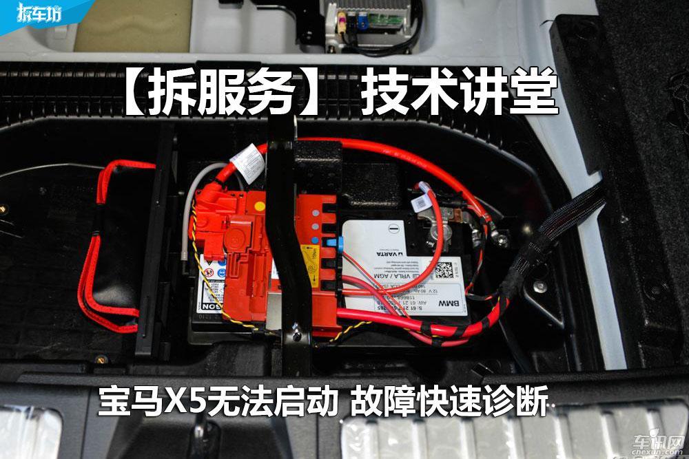 【拆服务】宝马X5无法启动 故障快速诊断