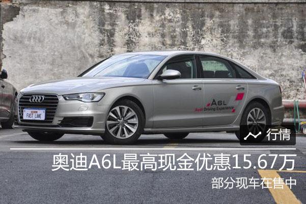奥迪A6L最高现金优惠15.67万元 现车充足