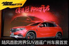 陆风首款跨界SUV逍遥广州车展首发