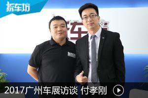 纳智捷(杭州)汽车销售有限公司 付孝刚