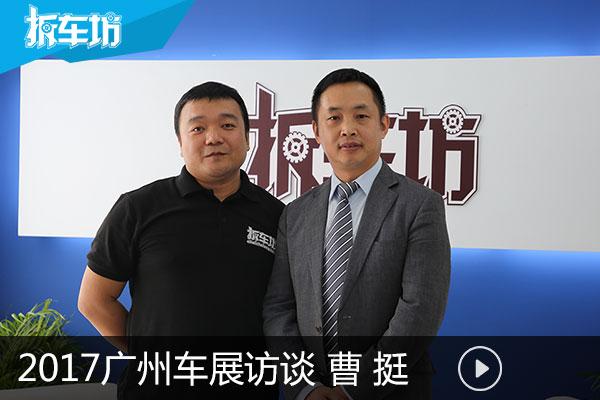 访谈长安马自达销售分公司市场副总监 曹挺