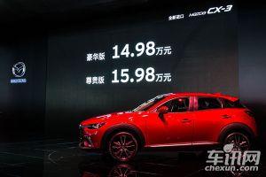 """""""高颜值驾趣SUV""""Mazda CX-3上市"""