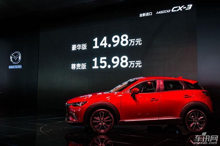 售14.98-15.98万元 高颜值Mazda CX-3上市
