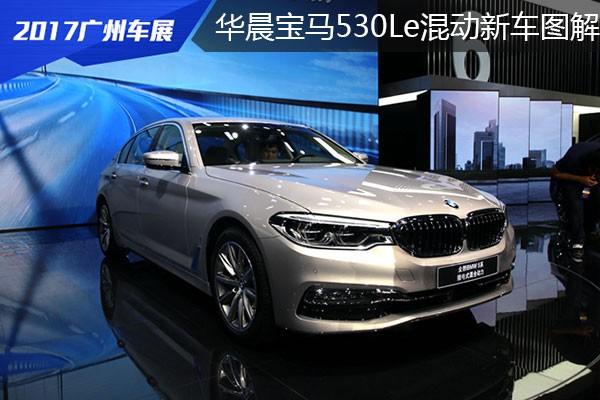 2017广州车展 华晨宝马530Le混动新车图解