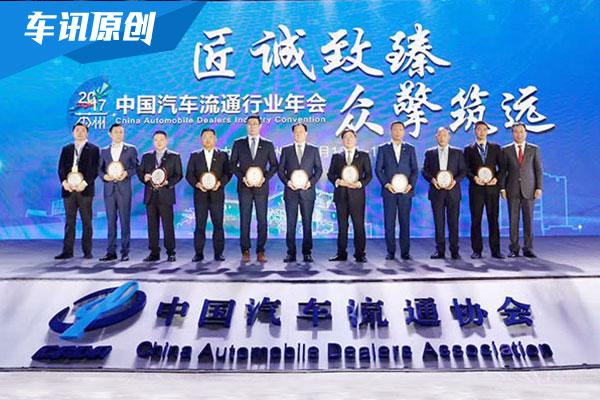2017中国汽车流通行业年会在苏州成功举办