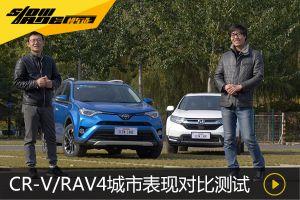 本田CR-V/丰田RAV4城市实用表现对比测试