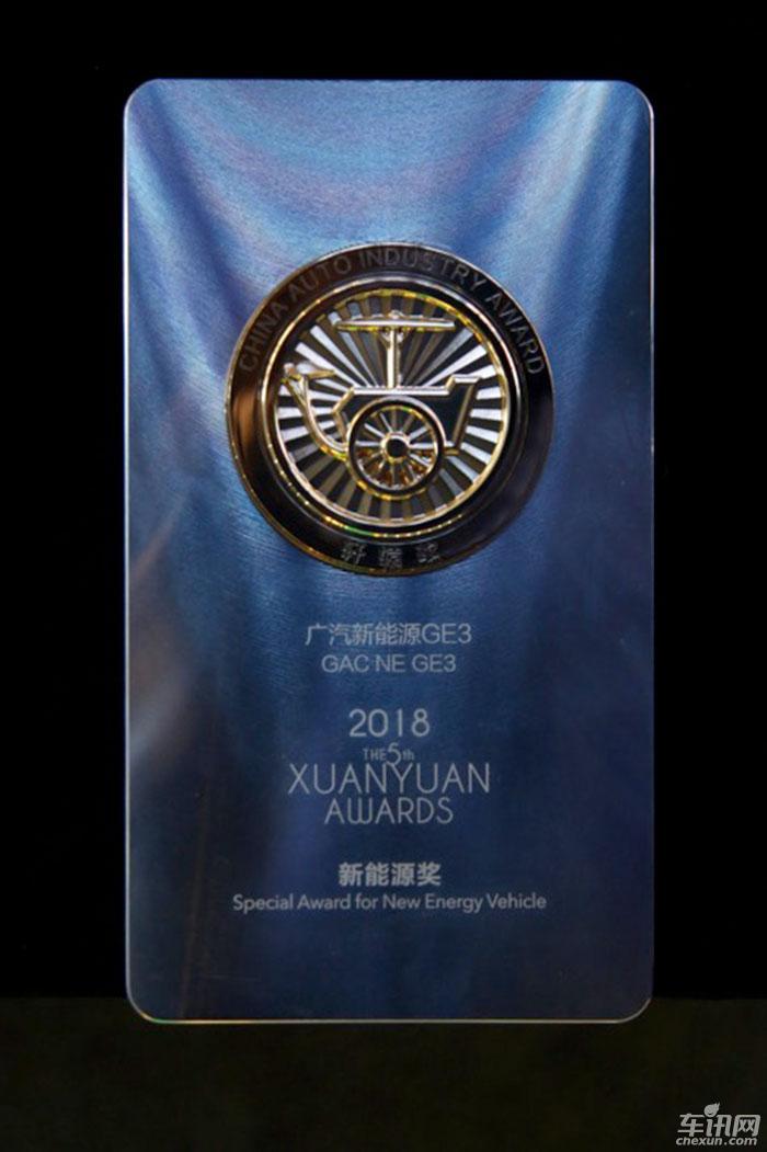 新能源新巨星 传祺GE3斩获第五届轩辕奖