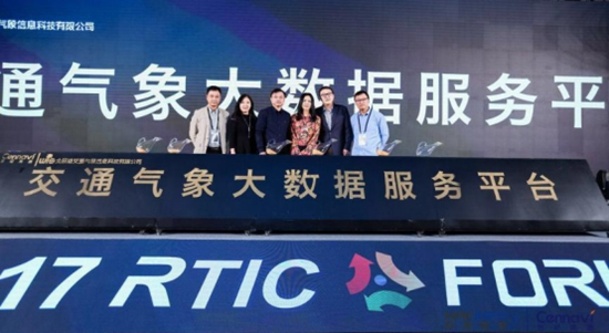数聚变 图未来  2017 RTIC FORUM成功闭幕