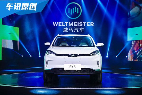 威马汽车EX5发布 2018北京车展接受预定