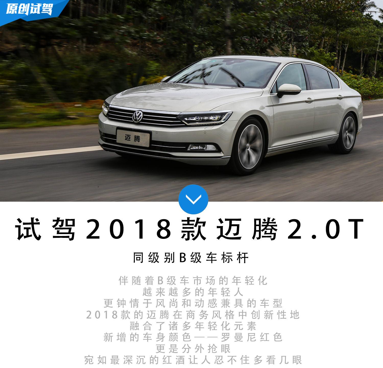 同级别B级车标杆 试驾2018款迈腾2.0T顶配版
