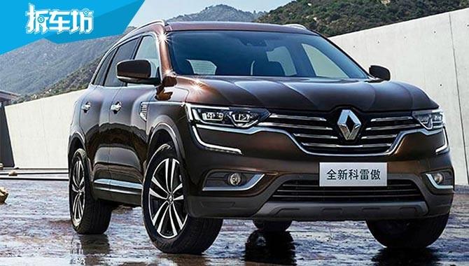 2017款科雷傲购车指南推荐2.0L两驱豪华版