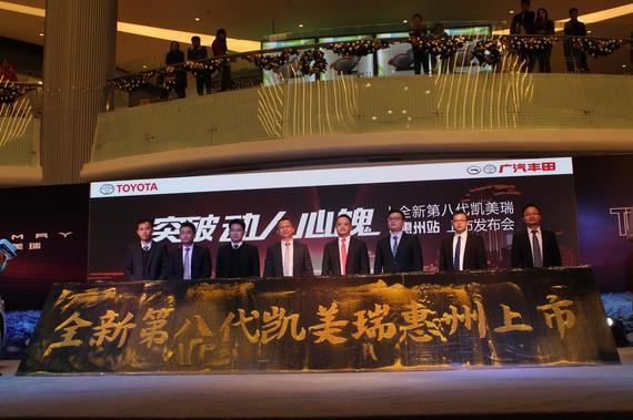 广汽丰田全新第八代凯美瑞惠州区域上市