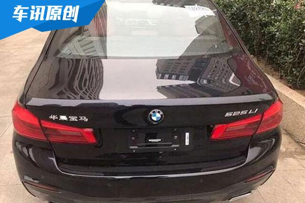 华晨宝马将推525Li车型 或2018年2月上市