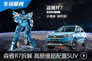 中国一汽森雅R7全拆解 高颜值超配置SUV
