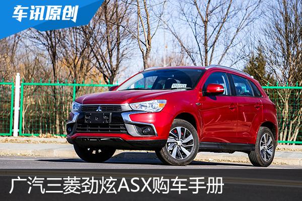 15万内买合资SUV高配,三菱劲炫购车手册
