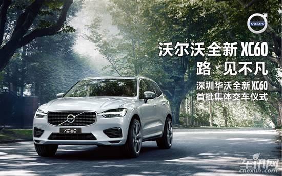 深圳华沃全新XC60首批集体交车仪式落幕