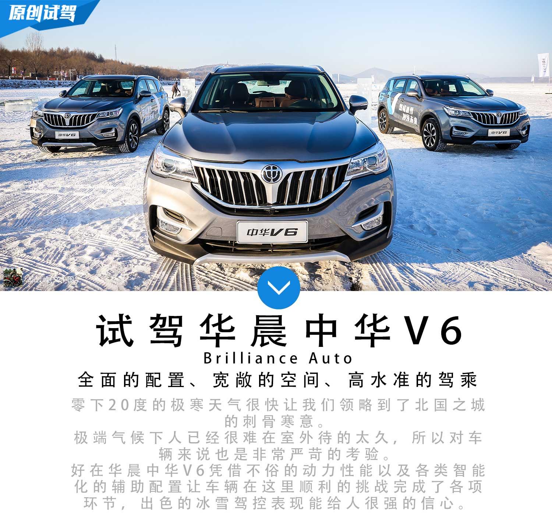 寒冬相遇中华V6,在冰雪湖面划出优美舞姿