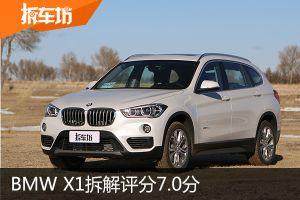 【拆60】BMW X1拆解评分7.0分