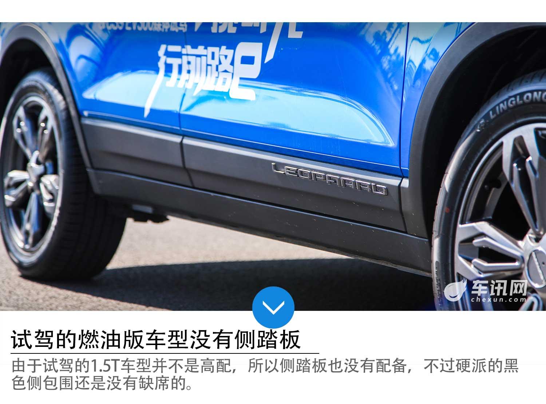 一发双贯,猎豹CS9 1.5T/EV300双车试驾