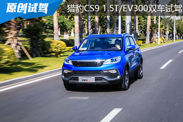 一发双贯,猎豹CS9 1.5T/EV300双车试驾