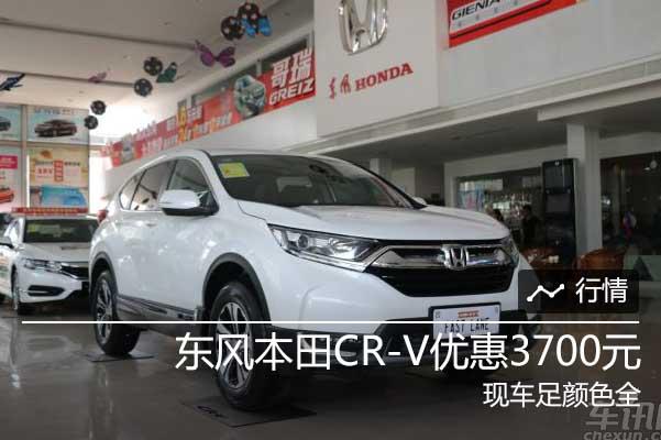 东风本田CR-V综合优惠3700元