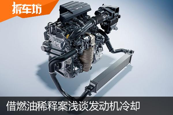 【技术讲堂】借燃油稀释案浅谈发动机冷却