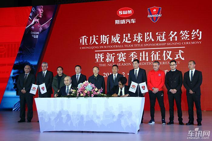 斯威汽车冠名赞助重庆足球队 推定制斯威X7