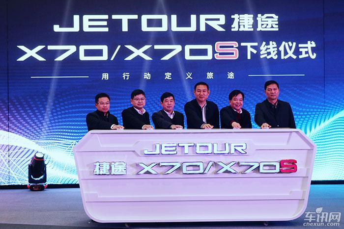 捷途X70/X70S车型正式下线 将于年内上市