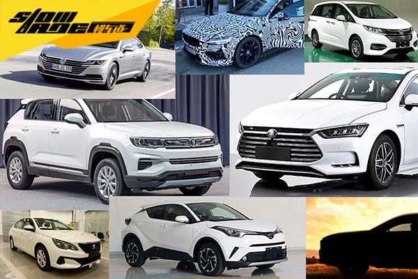 这8款家用新车将在今年引爆国内汽车市场