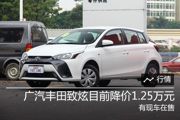 广汽丰田致炫目前降价1.25万元 有现车在售