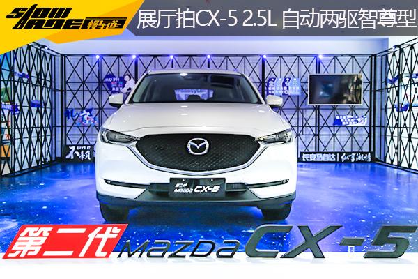 展厅拍马自达CX-5 2.5L 自动两驱智尊型