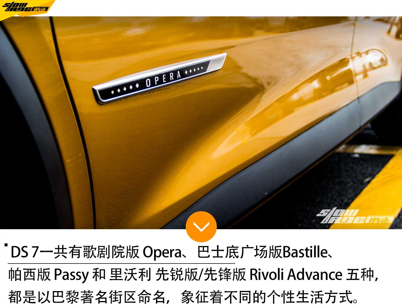 简单试驾 DS 7 45THP Opera歌剧院版