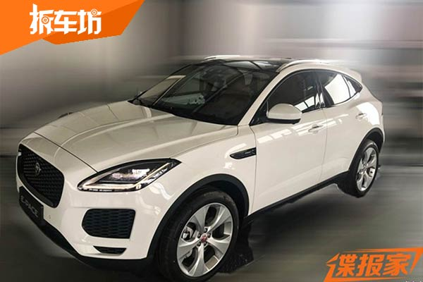 国产捷豹E-PACE谍照曝光 将于北京车展亮相