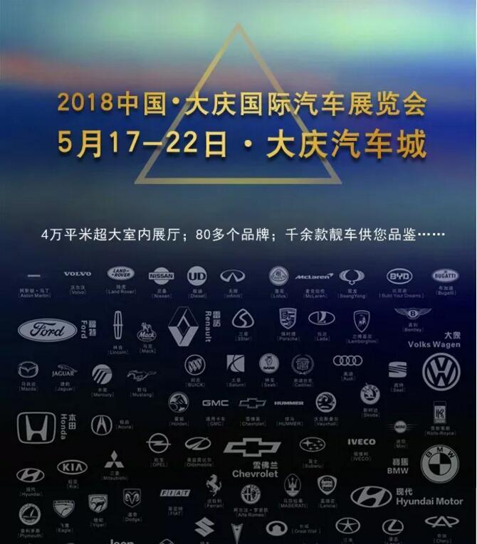 2018中国•大庆国际汽车展览会 5月17-22日