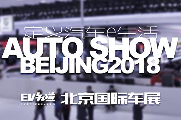 定义e生活-EV知道  2018北京国际车展